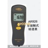 Máy đo tốc độ vòng quay không tiếp xúc SmartSensor AR926 (2.5~99999RPM)